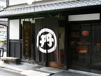 宮中から町衆に受け継がれた京の白味噌~本田味噌本店